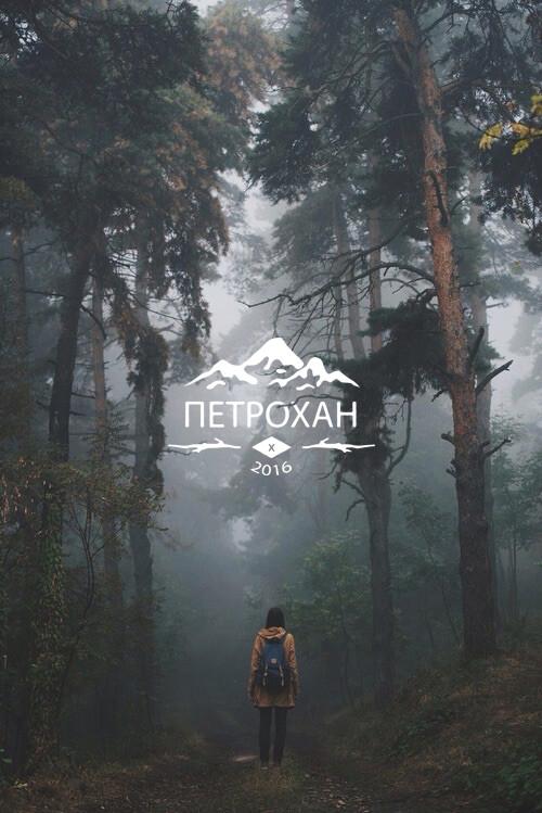 Petrohan
